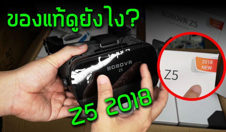 แว่น VR BOBOVR Z5 2018 มีคลิปขูด CODE พิสูจน์ว่าของแท้ 100%