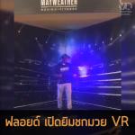 Floyd Mayweather VR Gym
