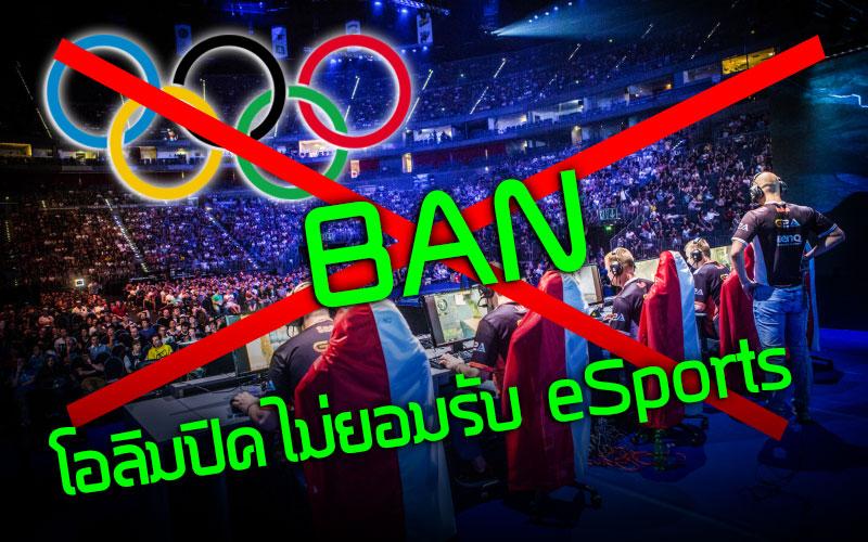 Olympic Ban eSport 2020 Japan