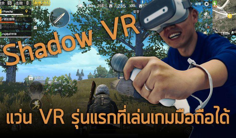 ฝันที่เป็นจริง! Shadow VR แว่น Standalone 6DoF ที่ใช้เล่นเกมมือถือได้