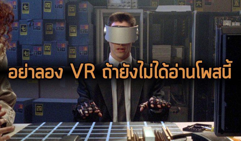 ความรู้ทั่วไปของโลกเสมือนจริง Virtual Reality (แบบโพสเดียวจบ)