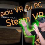 วิธีเชื่อมต่อแว่น VR กับ PC