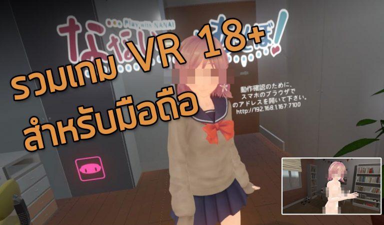 เด็กห้ามเข้า! รวมเกม VR 18+ สำหรับ VR Mobile(Android/iOS)