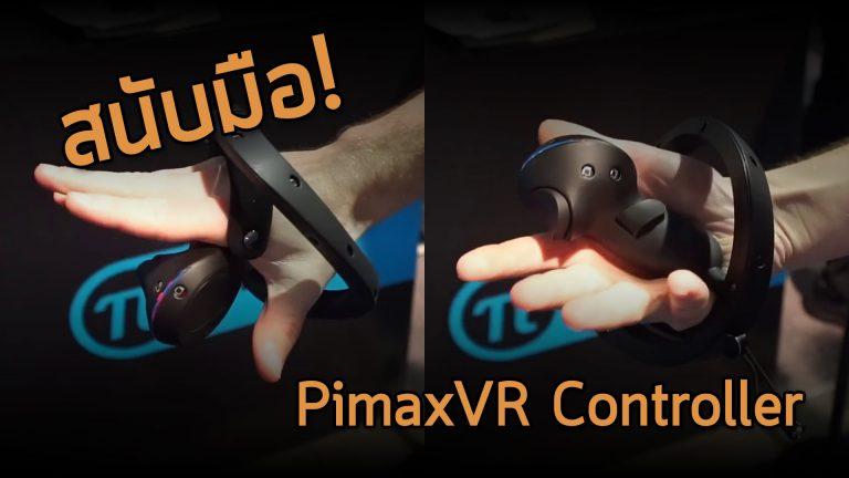 PimaxVR Knuckle Controller