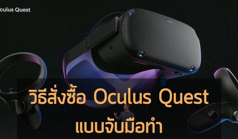 วิธีสั่งซื้อ Oculus Quest ผ่านเว็บ Amazon ทีละขั้นตอน ส่งตรงมาไทย!