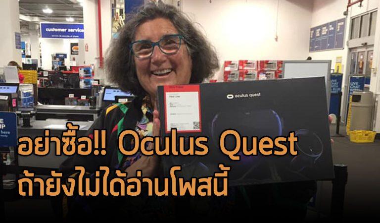 10 เรื่องที่มือใหม่ต้องรู้ก่อนซื้อ Oculus Quest