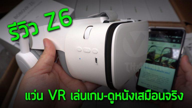 แว่น VR BOBOVR Z6 2019