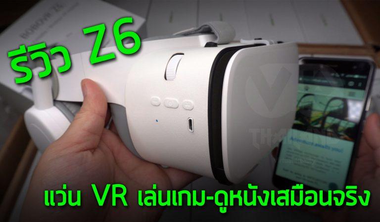 รีวิว Z6 BOBOVR 2019 แว่น VR Mobile หูฟังไร้สาย ครบสุด!