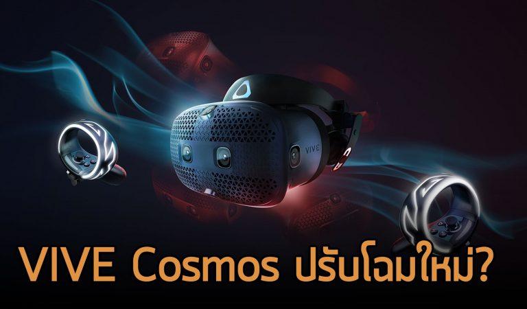 HTC VIVE Cosmos ปรับโฉมใหม่และเพิ่มกล้องเป็น 6 ตัว