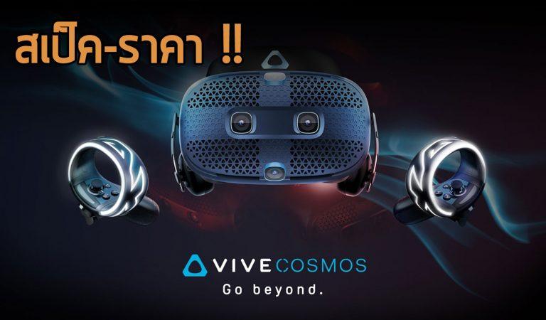 เปิดจอง HTC VIVE COSMOS แว่น PCVR สเป็ค-ราคา อย่างเป็นทางการ
