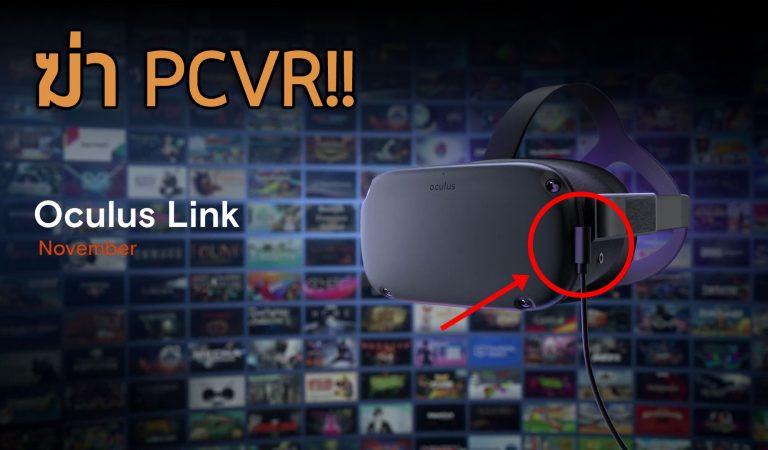 เปิดตัว Oculus Link สายเสียบ Quest แล้วเล่น PCVR