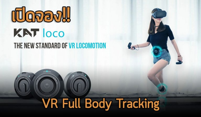 เปิดจอง KATVR Loco – VR Full Body Tracking