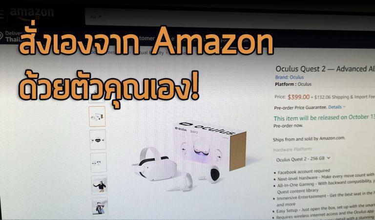 วิธีสั่งซื้อ Oculus Quest 2 จาก Amazon ส่งมาไทยทีละขั้นตอน