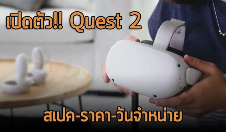 เปิดตัว Oculus Quest 2 สเปค-ราคา เหนือกว่าทุกขุม