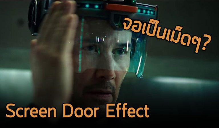 Screen Door Effect ในแว่น VR คืออะไร?