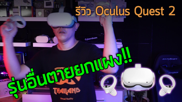 รีวิว oculus Quest 2 โดยแอดมิน VR Thailand